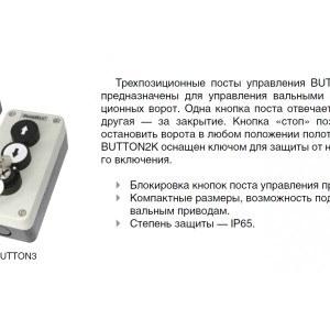 Пост управления BUTTON2K трехпозиционный с ключом (DOORHAN)