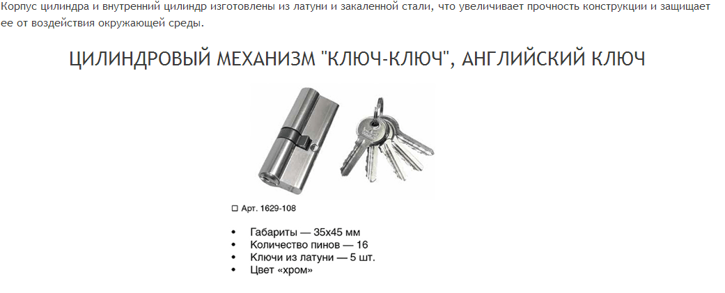 Цилиндровый механизм